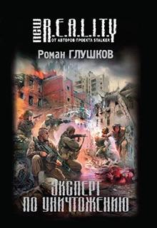 обложка книги Эксперт сообразно уничтожению (Меч на рукаве - 0)