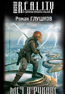обложка книги Меч на рукаве
