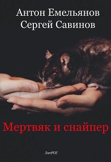 обложка книги Мертвяк да снайпер