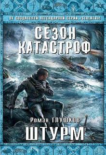 обложка книги Штурм