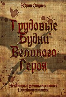 обложка книги Трудовые Будни Великого Героя (ТБВГ)
