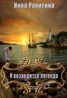 обложка книги И возродится легенда