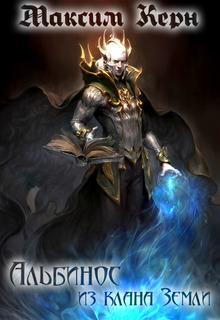 обложка книги Альбинос с клана Земли