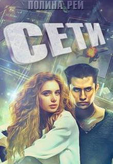 обложка книги Сети