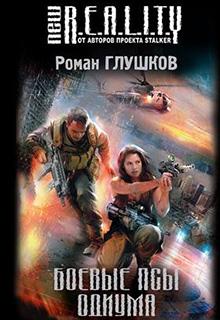 обложка книги Боевые псы Одиума