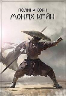 обложка книги Монах Кейн