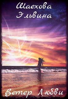 обложка книги Ветер любви. Сборник рассказов.