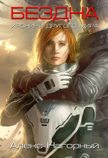 обложка книги Бездна