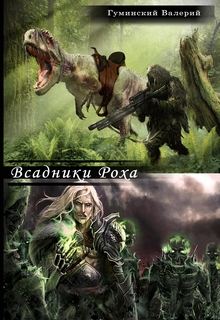 обложка книги Всадники Роха