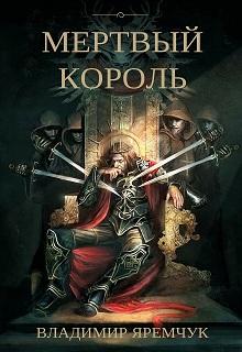 обложка книги Мертвый король