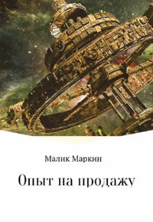 обложка книги Опыт для продажу