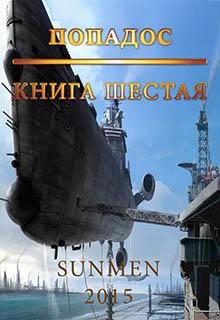 обложка книги ПОПАДОС 0