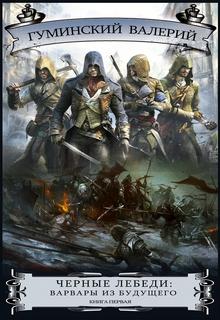 обложка книги Черные Лебеди: варвары изо будущего (книги 0-2)