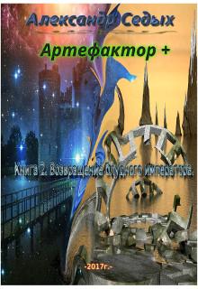 обложка книги Книга 0. Возвращение блудного императора. (Артефактор +)