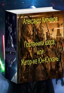 обложка книги Посланники хаоса, alias Жетор-же Юн-Юужань!