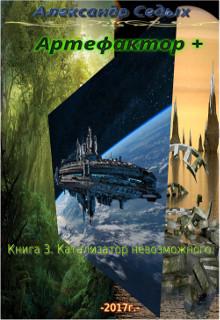 обложка книги Книга 0. Катализатор невозможного. (артефактор+)