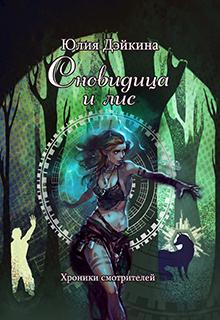 обложка книги Сновидица равным образом лис