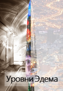 обложка книги Уровни Эдема