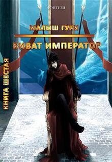 обложка книги сборник шестая Виват Император