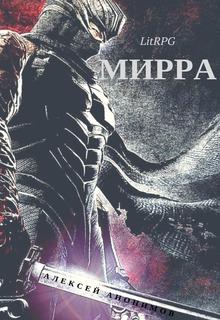 обложка книги Мирра