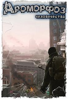 обложка книги Ароморфоз человечества