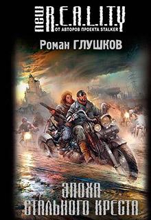 обложка книги Эпоха Стального Креста