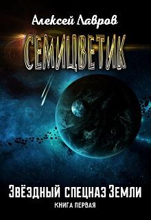 обложка книги Семицветик. Звёздный спецназ Земли
