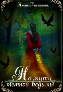 На пути тёмной ведьмы. Алёна Литвинова